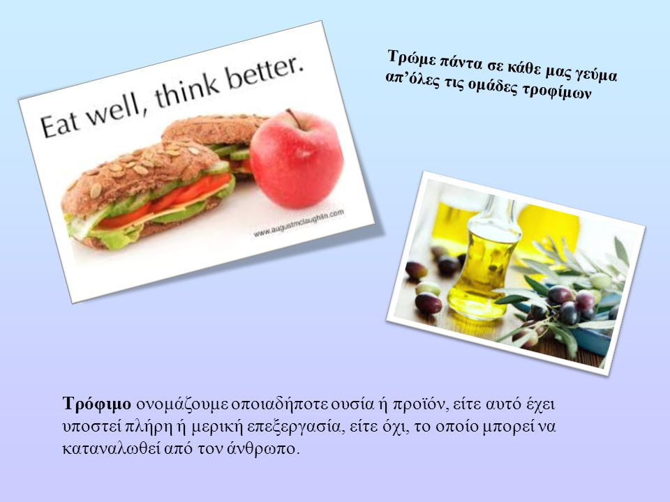 Τρόφιμο ονομάζουμε οποιαδήποτε ουσία ή προϊόν, είτε αυτό έχει υποστεί πλήρη ή μερική επεξεργασία, είτε όχι, το οποίο μπορεί να καταναλωθεί από τον άνθ