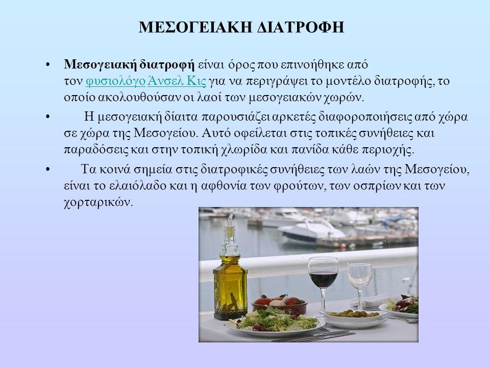 ΜΕΣΟΓΕΙΑΚΗ ΔΙΑΤΡΟΦΗ Μεσογειακή διατροφή είναι όρος που επινοήθηκε από τον φυσιολόγο Άνσελ Κις για να περιγράψει το μοντέλο διατροφής, το οποίο ακολουθ