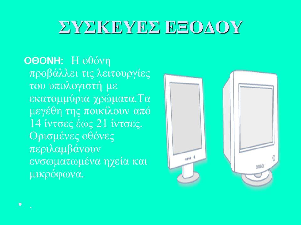 ΟΘΟΝΗ: Η οθόνη προβάλλει τις λειτουργίες του υπολογιστή με εκατομμύρια χρώματα.Τα μεγέθη της ποικίλουν από 14 ίντσες έως 21 ίντσες. Ορισμένες οθόνες π