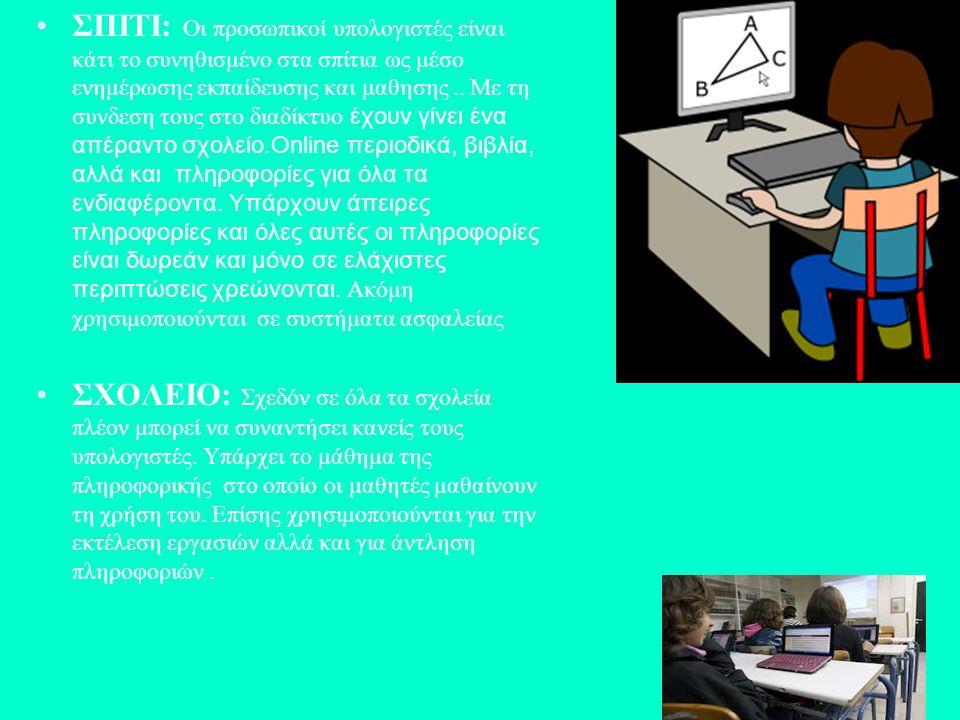 ΣΠΙΤΙ: Οι προσωπικοί υπολογιστές είναι κάτι το συνηθισμένο στα σπίτια ως μέσο ενημέρωσης εκπαίδευσης και μαθησης.. Με τη συνδεση τους στο διαδίκτυο έχ