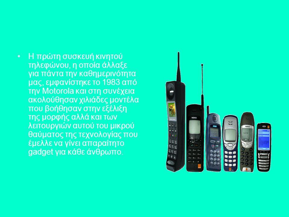 Η πρώτη συσκευή κινητού τηλεφώνου, η οποία άλλαξε για πάντα την καθημερινότητα μας, εμφανίστηκε το 1983 από την Motorola και στη συνέχεια ακολούθησαν