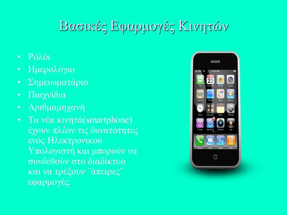 Βασικές Εφαρμογές Κινητών Ρολόι Ημερολόγιο Σημειωματάριο Παιχνίδια Αριθμομηχανή Τα νέα κινητά(smartphone) έχουν πλέον τις δυνατότητες ενός Ηλεκτρονικο