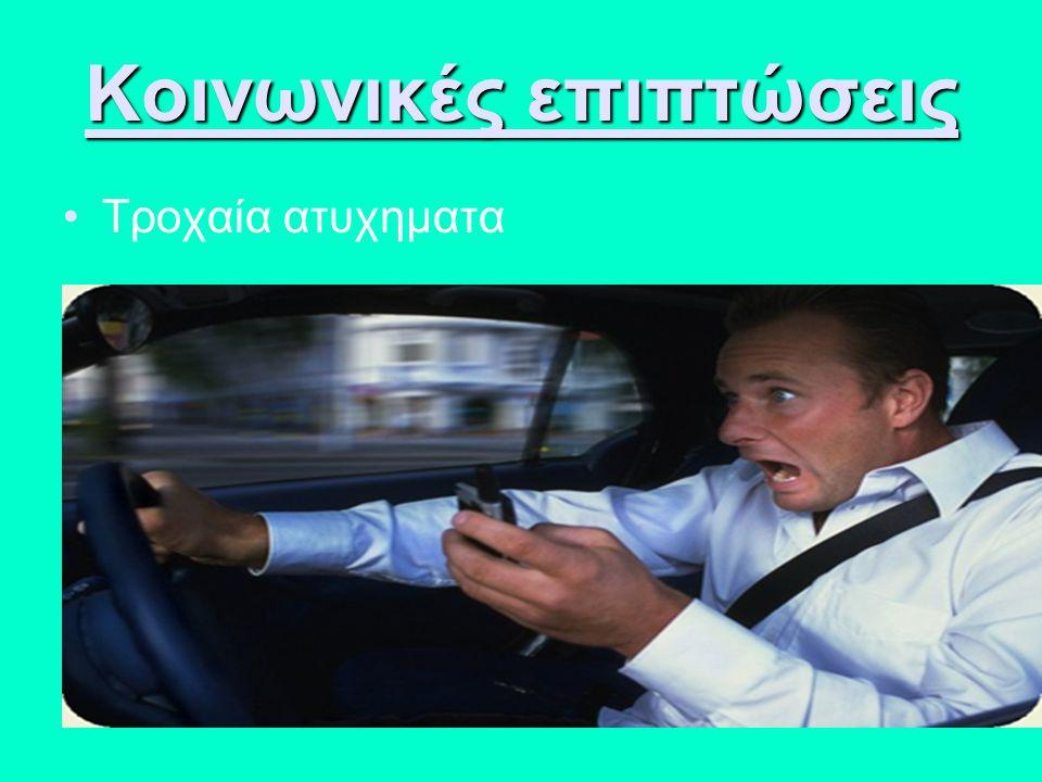 Κοινωνικές επιπτώσεις Τροχαία ατυχηματα