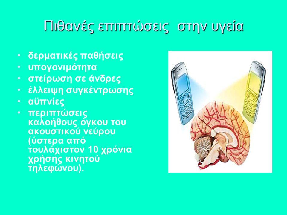Πιθανές επιπτώσεις στην υγεία δερματικές παθήσεις υπογονιμότητα στείρωση σε άνδρες έλλειψη συγκέντρωσης αϋπνίες περιπτώσεις καλοήθους όγκου του ακουστ