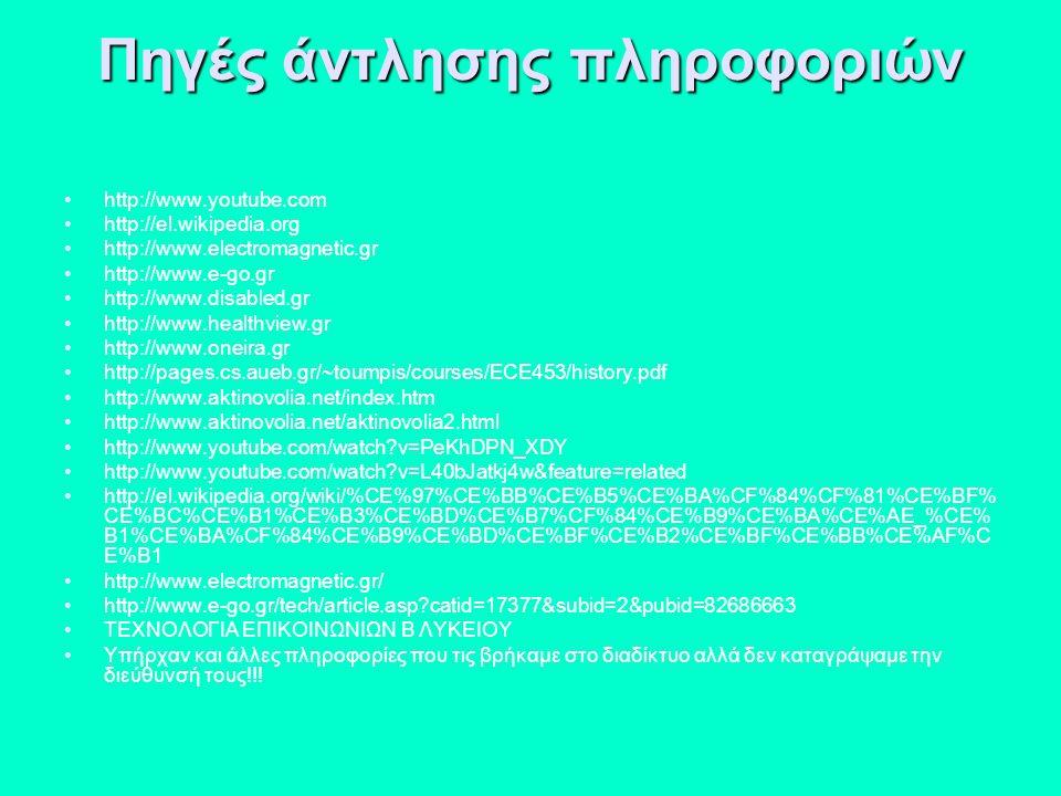 Πηγές άντλησης πληροφοριών http://www.youtube.com http://el.wikipedia.org http://www.electromagnetic.gr http://www.e-go.gr http://www.disabled.gr http