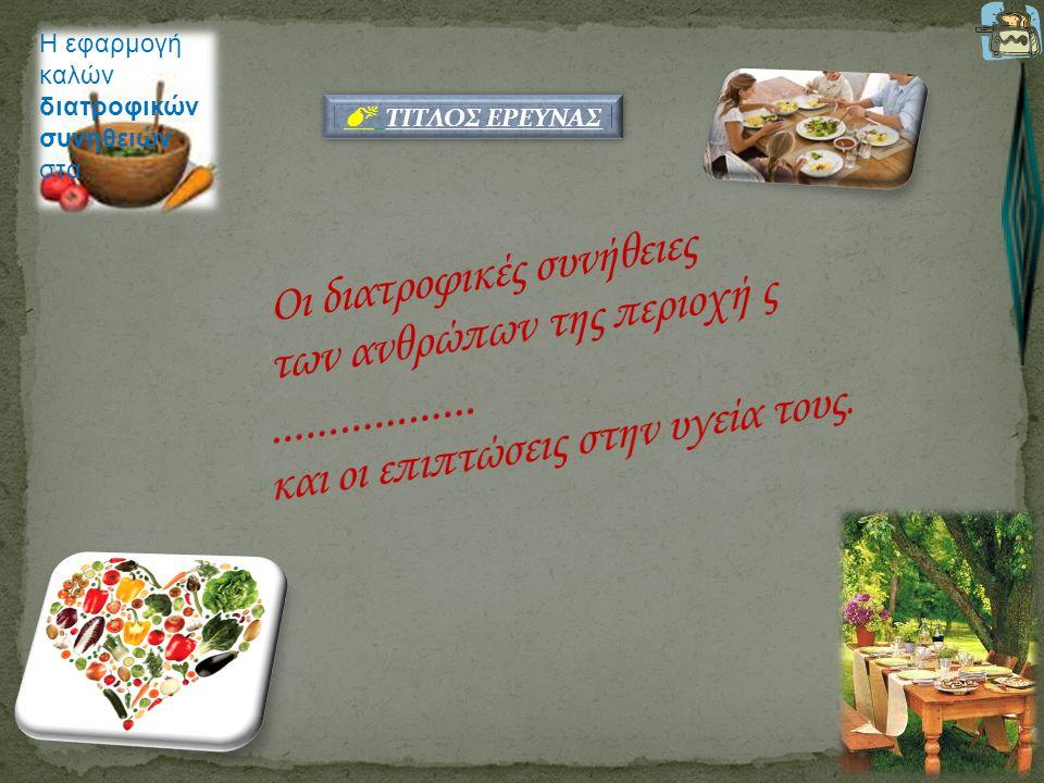Η εφαρμογή καλών διατροφικών συνηθειών στα  ΤΙΤΛΟΣ ΕΡΕΥΝΑΣ