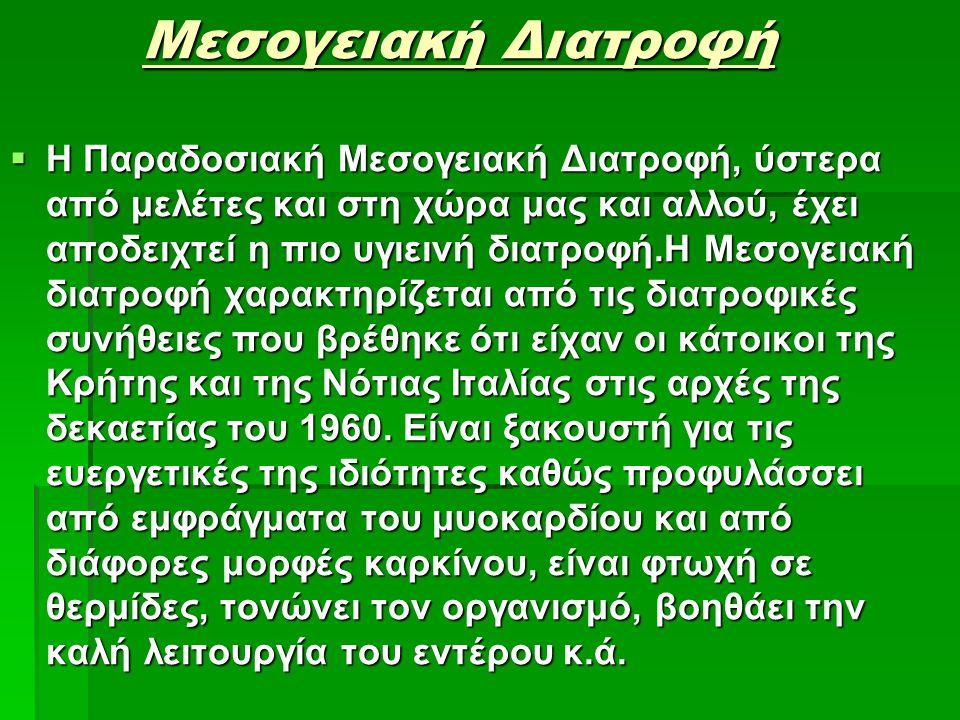 Μεσογειακή Διατροφή  Η Παραδοσιακή Μεσογειακή Διατροφή, ύστερα από μελέτες και στη χώρα μας και αλλού, έχει αποδειχτεί η πιο υγιεινή διατροφή.Η Mεσογ