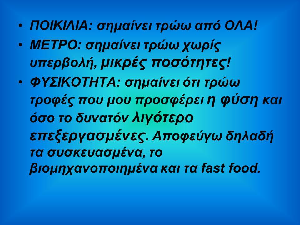 ΠΟΙΚΙΛΙΑ: σημαίνει τρώω από ΟΛΑ.ΜΕΤΡΟ: σημαίνει τρώω χωρίς υπερβολή, μικρές ποσότητες .