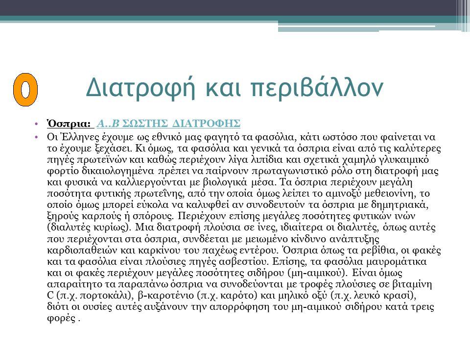 Διατροφή και περιβάλλον Όσπρια: Α..Β ΣΩΣΤΗΣ ΔΙΑΤΡΟΦΗΣΑ..Β ΣΩΣΤΗΣ ΔΙΑΤΡΟΦΗΣ Οι Έλληνες έχουμε ως εθνικό μας φαγητό τα φασόλια, κάτι ωστόσο που φαίνεται