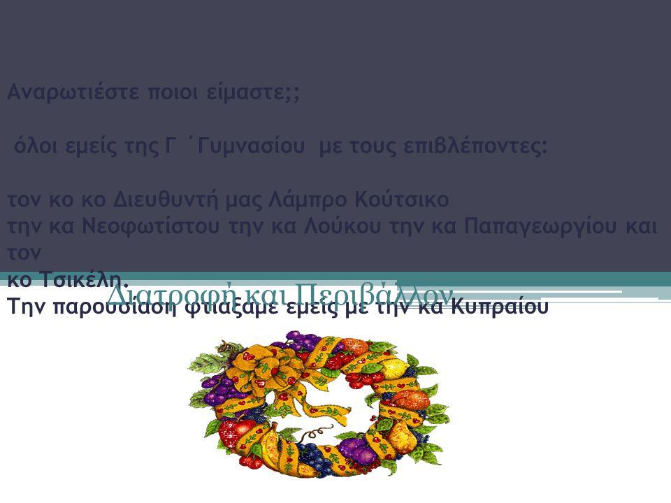 Αναρωτιέστε ποιοι είμαστε;; όλοι εμείς της Γ ΄Γυμνασίου με τους επιβλέποντες: τον κο κο Διευθυντή μας Λάμπρο Κούτσικο την κα Νεοφωτίστου την κα Λούκου