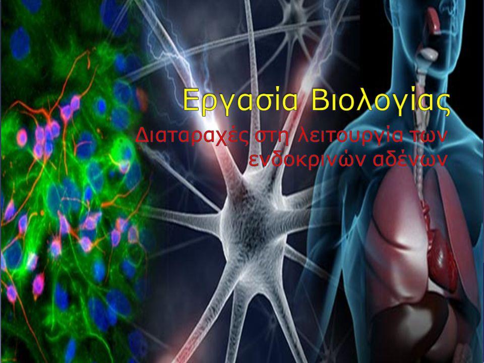 ΤΤο ενδοκρινικό σύστημα αποτελείται από μία ομάδα αδένων που παράγουν και εκκρίνουν ορμόνες.