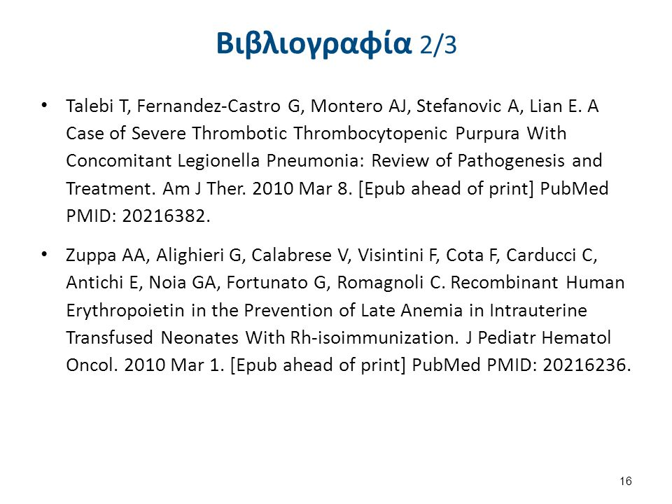 Βιβλιογραφία 2/3 Talebi T, Fernandez-Castro G, Montero AJ, Stefanovic A, Lian E. A Case of Severe Thrombotic Thrombocytopenic Purpura With Concomitant