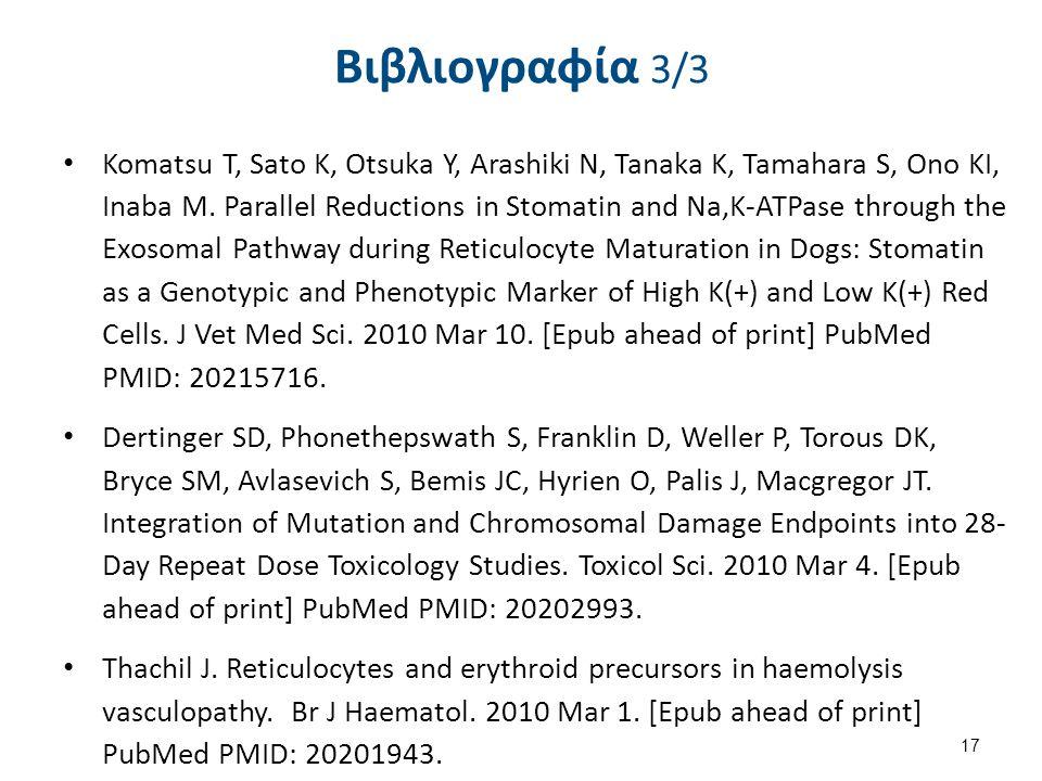 Βιβλιογραφία 3/3 Komatsu T, Sato K, Otsuka Y, Arashiki N, Tanaka K, Tamahara S, Ono KI, Inaba M. Parallel Reductions in Stomatin and Na,K-ATPase throu
