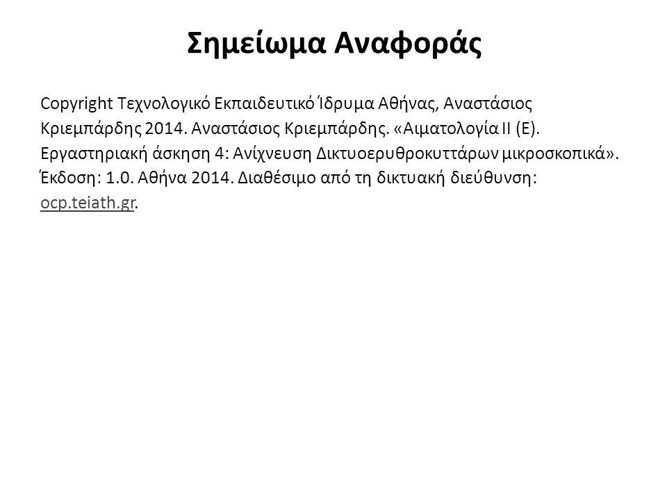 Σημείωμα Αναφοράς Copyright Τεχνολογικό Εκπαιδευτικό Ίδρυμα Αθήνας, Αναστάσιος Κριεμπάρδης 2014. Αναστάσιος Κριεμπάρδης. «Αιματολογία ΙΙ (E). Εργαστηρ