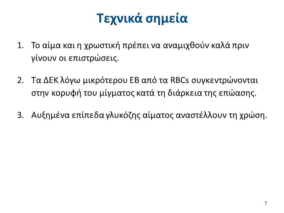 Τεχνικά σημεία 1.Το αίμα και η χρωστική πρέπει να αναμιχθούν καλά πριν γίνουν οι επιστρώσεις. 2.Τα ΔΕΚ λόγω μικρότερου ΕΒ από τα RBCs συγκεντρώνονται