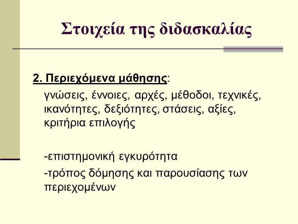 Στοιχεία της διδασκαλίας 2.