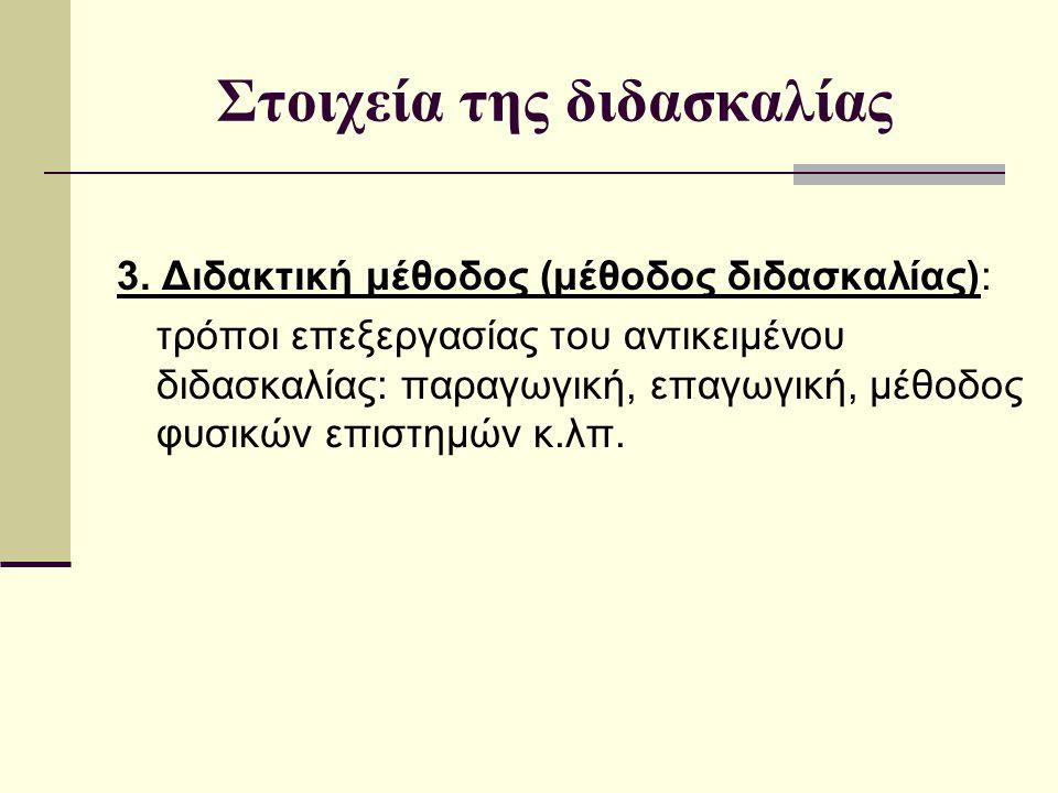 Στοιχεία της διδασκαλίας 3.