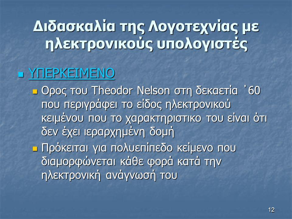 Διδασκαλία της Λογοτεχνίας με ηλεκτρονικούς υπολογιστές ΥΠΕΡΚΕΙΜΕΝΟ ΥΠΕΡΚΕΙΜΕΝΟ ΥΠΕΡΚΕΙΜΕΝΟ Ορος του Theodor Nelson στη δεκαετία ΄60 που περιγράφει το