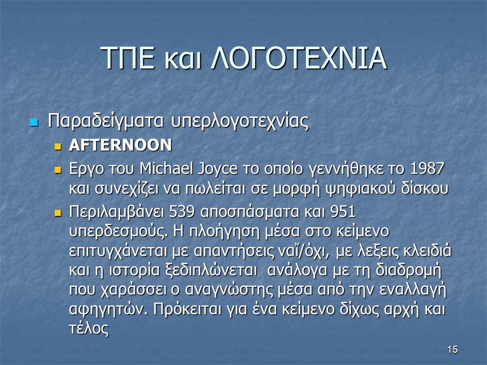 ΤΠΕ και ΛΟΓΟΤΕΧΝΙΑ Παραδείγματα υπερλογοτεχνίας Παραδείγματα υπερλογοτεχνίας AFTERNOON AFTERNOON Εργο του Michael Joyce το οποίο γεννήθηκε το 1987 και