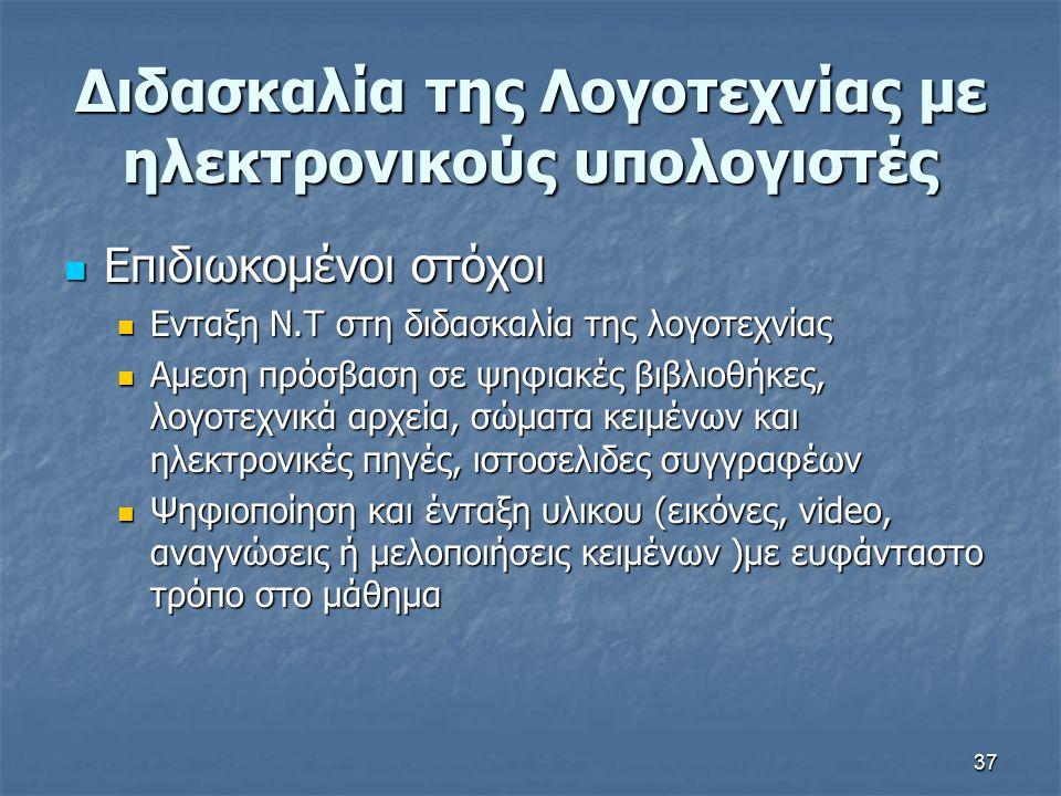 Διδασκαλία της Λογοτεχνίας με ηλεκτρονικούς υπολογιστές Επιδιωκομένοι στόχοι Επιδιωκομένοι στόχοι Ενταξη Ν.Τ στη διδασκαλία της λογοτεχνίας Ενταξη Ν.Τ