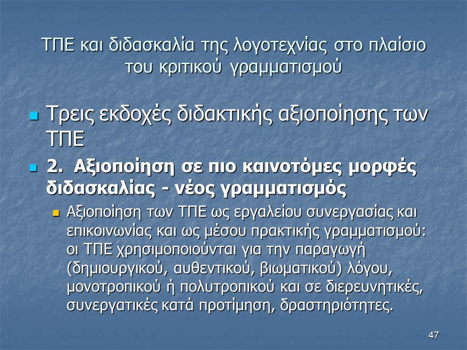 ΤΠΕ και διδασκαλία της λογοτεχνίας στο πλαίσιο του κριτικού γραμματισμού Τρεις εκδοχές διδακτικής αξιοποίησης των ΤΠΕ Τρεις εκδοχές διδακτικής αξιοποί