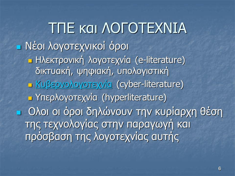 ΤΠΕ και ΛΟΓΟΤΕΧΝΙΑ Νέοι λογοτεχνικοί όροι Νέοι λογοτεχνικοί όροι Ηλεκτρονική λογοτεχνία (e-literature) δικτυακή, ψηφιακή, υπολογιστική Ηλεκτρονική λογ