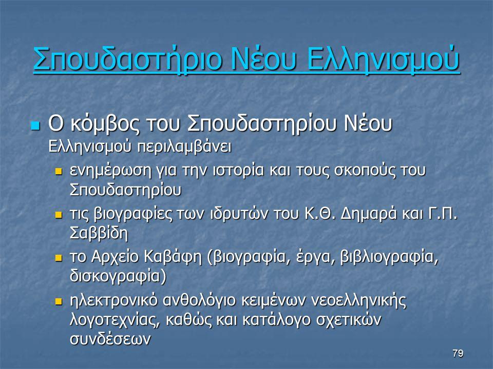 Σπουδαστήριο Νέου Ελληνισμού Σπουδαστήριο Νέου Ελληνισμού Ο κόμβος του Σπουδαστηρίου Νέου Ελληνισμού περιλαμβάνει Ο κόμβος του Σπουδαστηρίου Νέου Ελλη