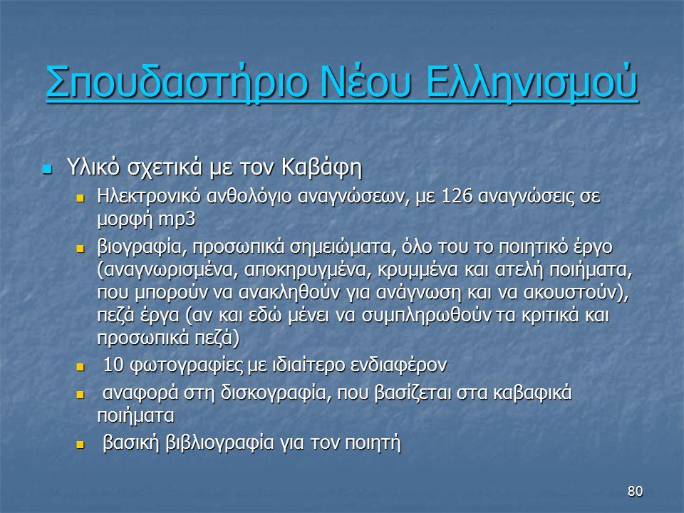 Σπουδαστήριο Νέου Ελληνισμού Σπουδαστήριο Νέου Ελληνισμού Υλικό σχετικά με τον Καβάφη Υλικό σχετικά με τον Καβάφη Ηλεκτρονικό ανθολόγιο αναγνώσεων, με