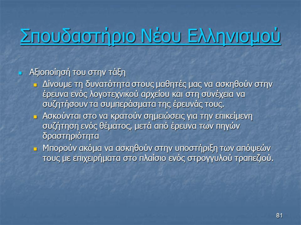 Σπουδαστήριο Νέου Ελληνισμού Σπουδαστήριο Νέου Ελληνισμού Αξιοποίησή του στην τάξη Αξιοποίησή του στην τάξη Δίνουμε τη δυνατότητα στους μαθητές μας να