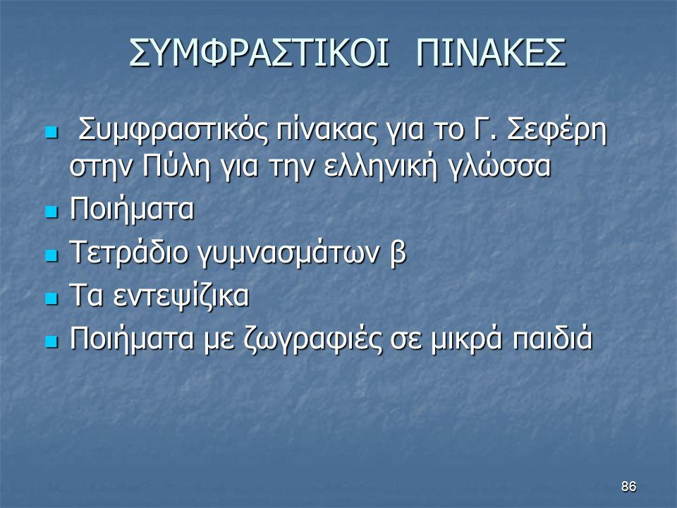ΣΥΜΦΡΑΣΤΙΚΟΙ ΠΙΝΑΚΕΣ Συμφραστικός πίνακας για το Γ. Σεφέρη στην Πύλη για την ελληνική γλώσσα Συμφραστικός πίνακας για το Γ. Σεφέρη στην Πύλη για την ε