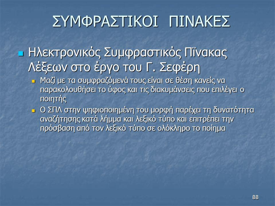 ΣΥΜΦΡΑΣΤΙΚΟΙ ΠΙΝΑΚΕΣ Ηλεκτρονικός Συμφραστικός Πϊνακας Λέξεων στο έργο του Γ. Σεφέρη Ηλεκτρονικός Συμφραστικός Πϊνακας Λέξεων στο έργο του Γ. Σεφέρη Μ