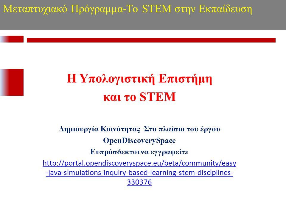 Η Υπολογιστική Επιστήμη και το STEM Δημιουργία Κοινότητας Στο πλαίσιο του έργου OpenDiscoverySpace Ευπρόσδεκτοι να εγγραφείτε http://portal.opendiscov