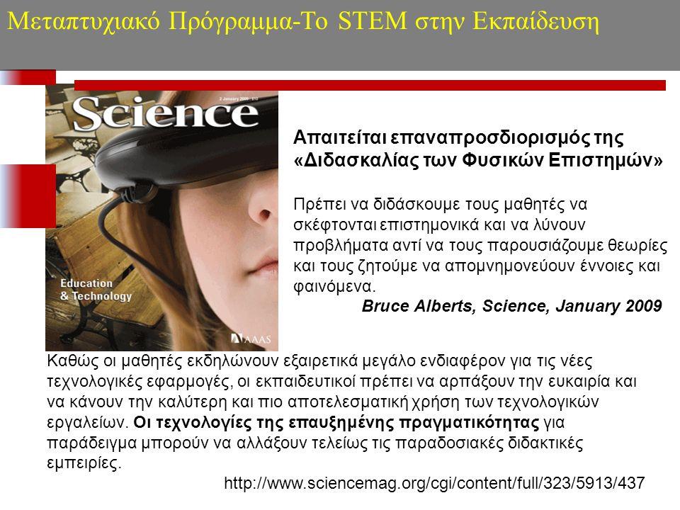 Το STEM στην Εκπαίδευση των Επιστημών Διεθνώς υπάρχει η τάση για Παγκοσμιοποίηση στην Εκπαίδευση που η κύρια συνιστώσα της φαίνεται να συνδέεται με την ανάπτυξη γνώσεων και δεξιοτήτων σχετικών με τις ανάγκες της βιομηχανίας, την εργασία και την απασχόληση και ειδικότερα για νέα, σύγχρονα και καινοτόμα αναλυτικά προγράμματα που θα εναρμονίζονται με αυτό που καλείται STEM in Education(Science Technology Engineering Mathematics).