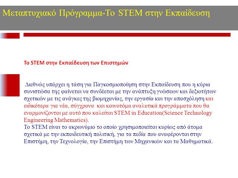 Το STEM στην Εκπαίδευση των Επιστημών Το STEM πρωτοεμφανίσθηκε το 2001 από τον Judith A.