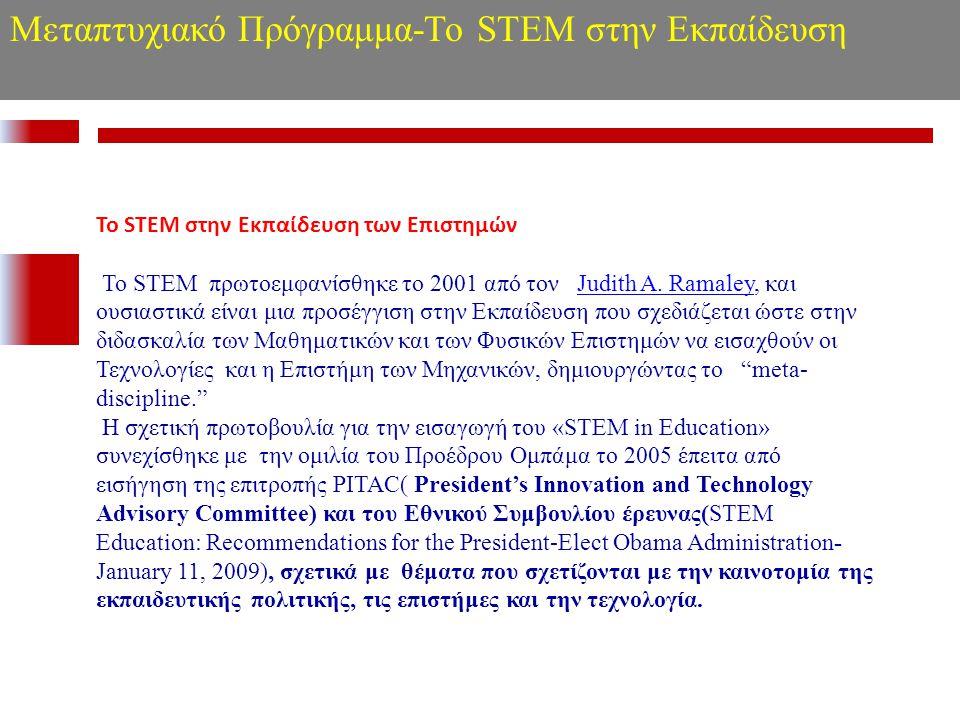 Το STEM στην Εκπαίδευση των Επιστημών Το STEM πρωτοεμφανίσθηκε το 2001 από τον Judith A. Ramaley, και ουσιαστικά είναι μια προσέγγιση στην Εκπαίδευση