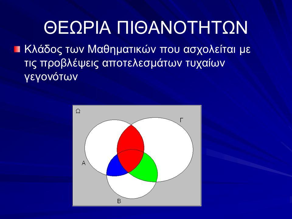 ΒΑΣΙΚΕΣ ΕΝΝΟΙΕΣ Πείραμα τύχης: διαδικασία που είναι δυνατόν να επαναληφθεί πολλές φορές κάτω από τις ίδιες συνθήκες, το αποτέλεσμα της οποίας δεν μπορεί να προβλεφθεί   Παράδειγμα: 1) το ρίξιμο ενός ζαριού 2) το ρίξιμο ενός νομίσματος 3) ο χρόνος που περιμένει κάποιος το λεωφορείο