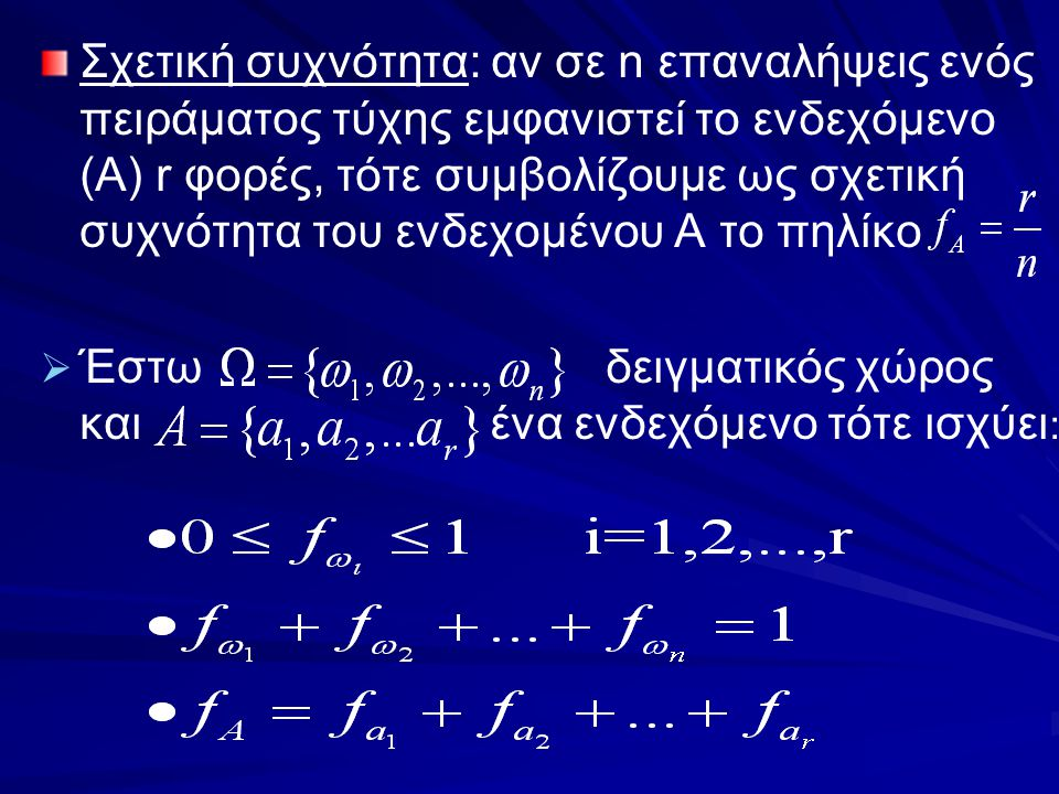 Σχετική συχνότητα: αν σε n επαναλήψεις ενός πειράματος τύχης εμφανιστεί το ενδεχόμενο (Α) r φορές, τότε συμβολίζουμε ως σχετική συχνότητα του ενδεχομέ