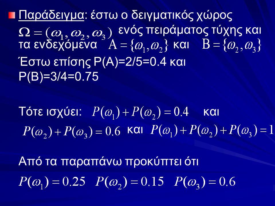 Παράδειγμα: έστω ο δειγματικός χώρος ενός πειράματος τύχης και τα ενδεχόμενα και Έστω επίσης P(A)=2/5=0.4 και P(B)=3/4=0.75 Τότε ισχύει: και και Από τ