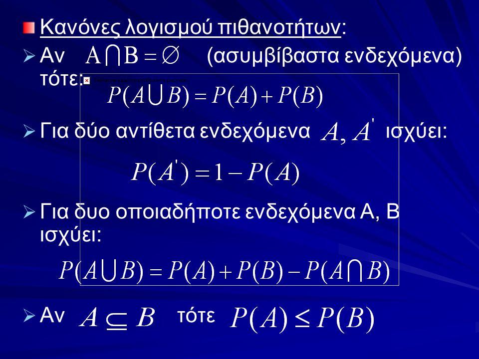 Κανόνες λογισμού πιθανοτήτων:   Αν (ασυμβίβαστα ενδεχόμενα) τότε:   Για δύο αντίθετα ενδεχόμενα ισχύει:   Για δυο οποιαδήποτε ενδεχόμενα Α, Β ισ