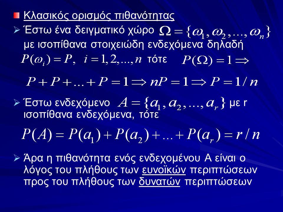 Κλασικός ορισμός πιθανότητας   Έστω ένα δειγματικό χώρο με ισοπίθανα στοιχειώδη ενδεχόμενα δηλαδή τότε   Έστω ενδεχόμενο με r ισοπίθανα ενδεχόμενα