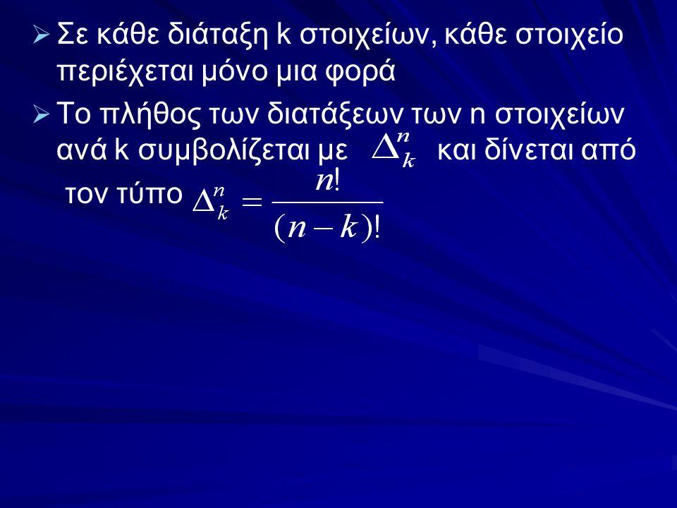   Σε κάθε διάταξη k στοιχείων, κάθε στοιχείο περιέχεται μόνο μια φορά   Το πλήθος των διατάξεων των n στοιχείων ανά k συμβολίζεται με και δίνεται