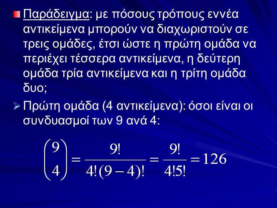 Παράδειγμα: με πόσους τρόπους εννέα αντικείμενα μπορούν να διαχωριστούν σε τρεις ομάδες, έτσι ώστε η πρώτη ομάδα να περιέχει τέσσερα αντικείμενα, η δε