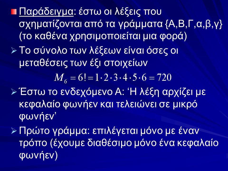 Παράδειγμα: έστω οι λέξεις που σχηματίζονται από τα γράμματα {Α,Β,Γ,α,β,γ} (το καθένα χρησιμοποιείται μια φορά)   Το σύνολο των λέξεων είναι όσες οι