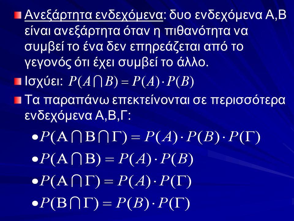 Ανεξάρτητα ενδεχόμενα: δυο ενδεχόμενα Α,Β είναι ανεξάρτητα όταν η πιθανότητα να συμβεί το ένα δεν επηρεάζεται από το γεγονός ότι έχει συμβεί το άλλο.