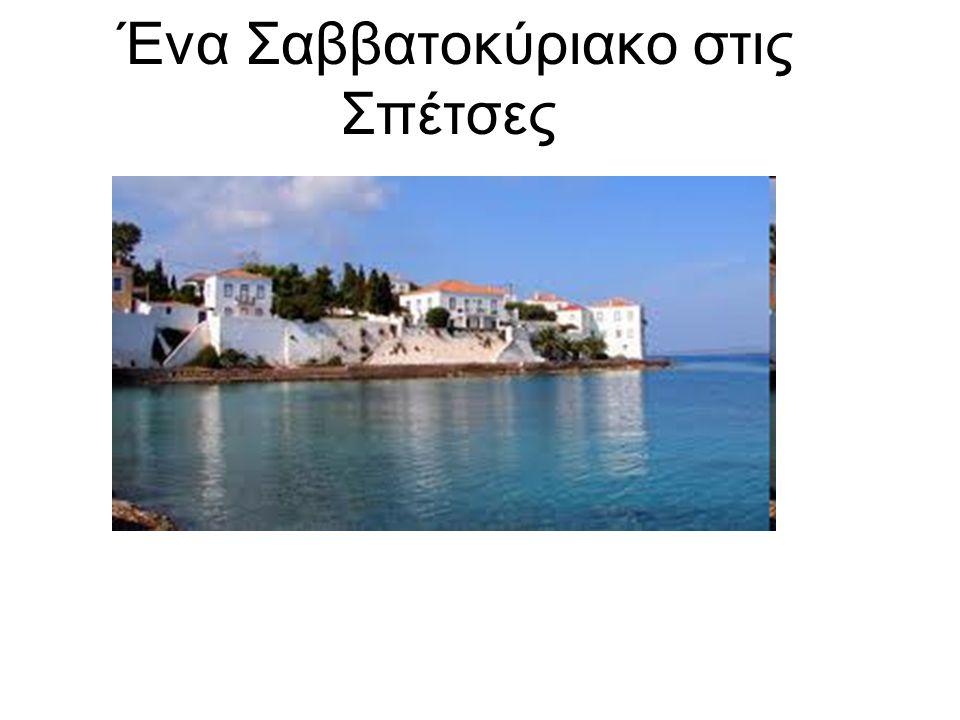 Σπέτσες ένα από τα ομορφότερα νησιά του Αργοσαρωνικού