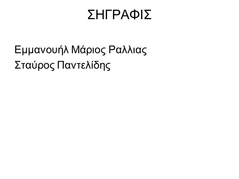 ΣΗΓΡΑΦΙΣ Εμμανουήλ Μάριος Ραλλιας Σταύρος Παντελίδης