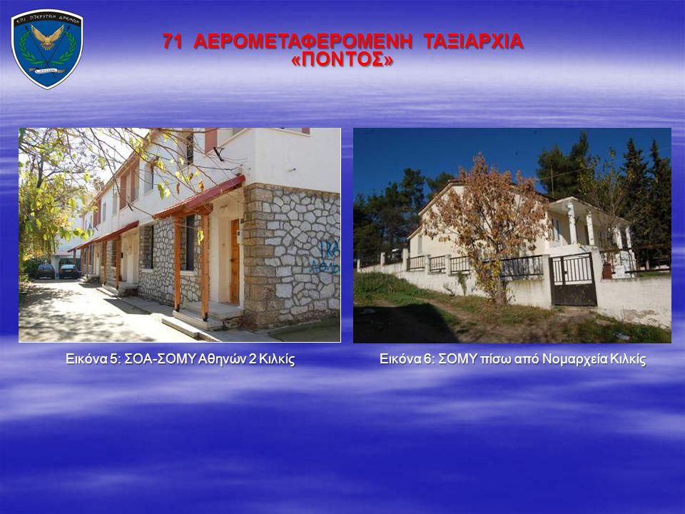 71 ΑΕΡΟΜΕΤΑΦΕΡΟΜΕΝΗ ΤΑΞΙΑΡΧΙΑ «ΠΟΝΤΟΣ» Εικόνα 5: ΣΟΑ-ΣΟΜΥ Αθηνών 2 Κιλκίς Εικόνα 6: ΣΟΜΥ πίσω από Νομαρχεία Κιλκίς