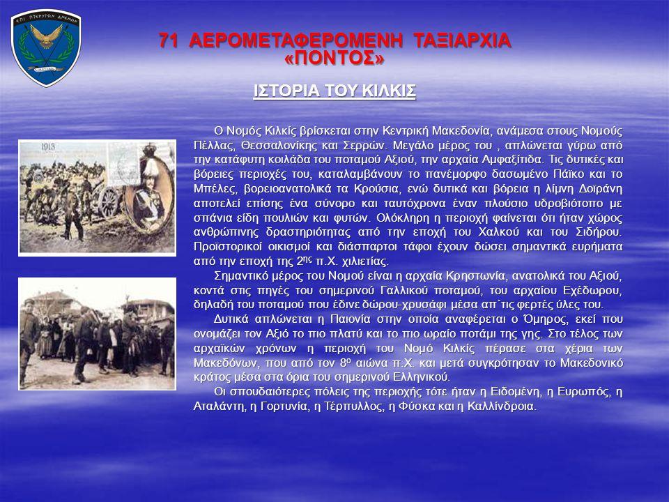 71 ΑΕΡΟΜΕΤΑΦΕΡΟΜΕΝΗ ΤΑΞΙΑΡΧΙΑ «ΠΟΝΤΟΣ» Ο Νομός Κιλκίς βρίσκεται στην Κεντρική Μακεδονία, ανάμεσα στους Νομούς Πέλλας, Θεσσαλονίκης και Σερρών. Μεγάλο