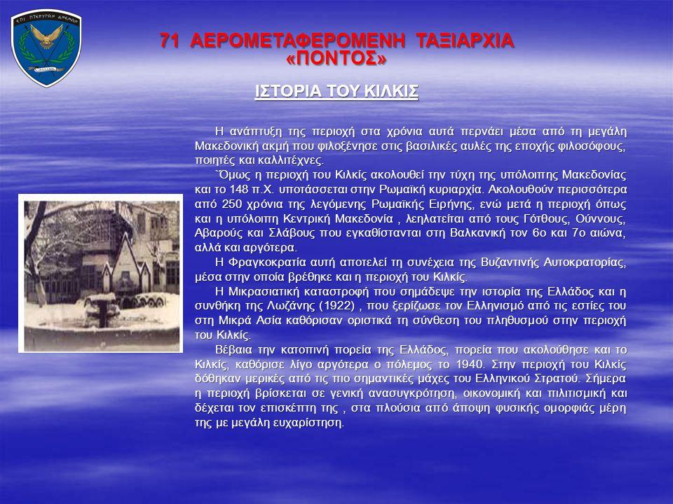 71 ΑΕΡΟΜΕΤΑΦΕΡΟΜΕΝΗ ΤΑΞΙΑΡΧΙΑ «ΠΟΝΤΟΣ» ΙΣΤΟΡΙΑ ΤΟΥ ΚΙΛΚΙΣ Η ανάπτυξη της περιοχή στα χρόνια αυτά περνάει μέσα από τη μεγάλη Μακεδονική ακμή που φιλοξέ
