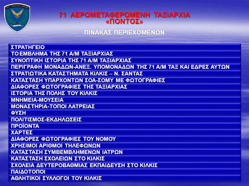 71 ΑΕΡΟΜΕΤΑΦΕΡΟΜΕΝΗ ΤΑΞΙΑΡΧΙΑ «ΠΟΝΤΟΣ» Το «ευρυρρέον» ποτάμι του Ομήρου μπαίνει στην Ελληνική γη έχοντας διατρέξει 300 χιλιόμετρα από τις πηγές του στο Σερβοαλβανικό όρος Σκάρδο, χωρίς διαβατήριο στο διάβα του.